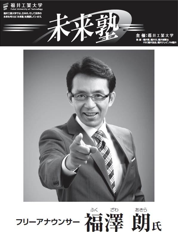 福澤朗の画像 p1_21
